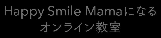 Happy Smile Mamaになるオンライン教室